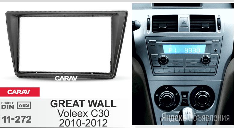 Переходная рамка CARAV 11-272 | 2 DIN, GREAT WALL Voleex C30 (2010-2012) по цене 1000₽ - Автоэлектроника и комплектующие, фото 0