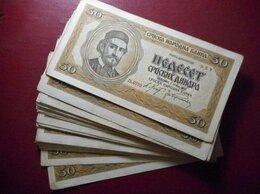 Банкноты - Банкноты Сербии 1941-43 г.г., 0