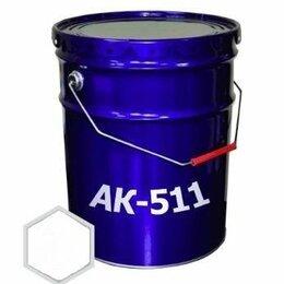 Краски - Дорожная краска АК-511, 0