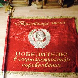 Флаги и гербы - знамя ссср, 0