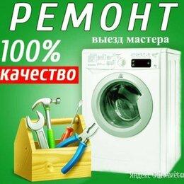 Прочие услуги - Профессиональный ремонт стиральных машин и…, 0