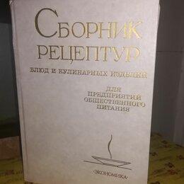 Прочее - Сборник рецептур блюд и кулинарных блюд, 0