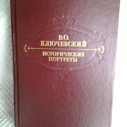 Наука и образование - Историческая литература, 0