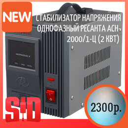 Стабилизаторы напряжения - Стабилизатор напряжения однофазный РЕСАНТА…, 0