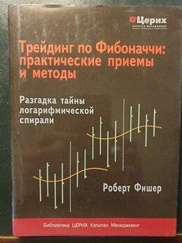Бизнес и экономика - Трейдинг по Фибоначчи - Фишер, 0