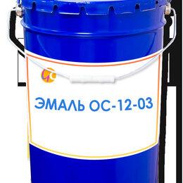 Эмали - Эмаль ОС 12-03 (10 кг.), 0
