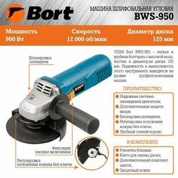Шлифовальные машины - УШМ Bort BWS-950 , 0