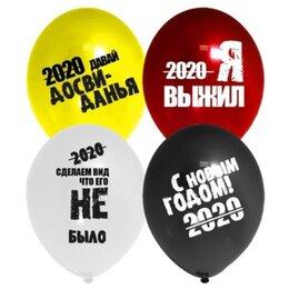 """Воздушные шары - Шары под Потолок """"2020 - Я выжил"""" 36 см, 0"""