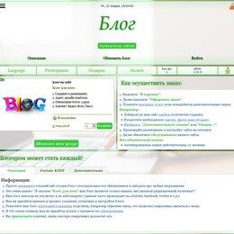 IT, интернет и реклама - Разработать блог на заказ, 0