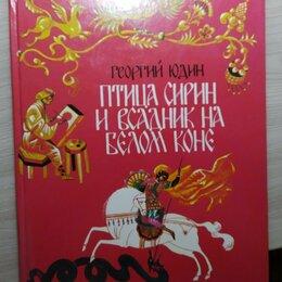 """Детская литература - Детская литература """"Птица Сирин"""", 0"""