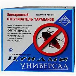 Отпугиватели и ловушки для птиц и грызунов - Отпугиватель тараканов мышей крыс ультразвуковой…, 0