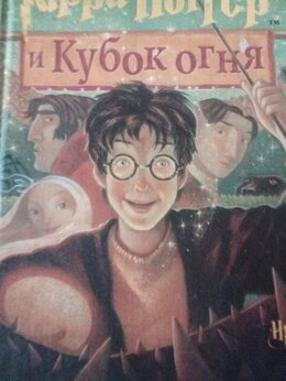 Детская литература - Дж.К. Ролинг- Гарри Поттер и кубок огня, 0