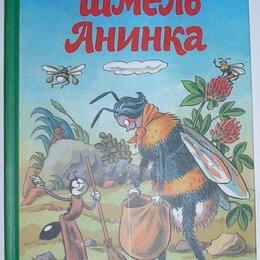 Детская литература - Шмель Анинка. Секора Ондржей. 2018 г., 0