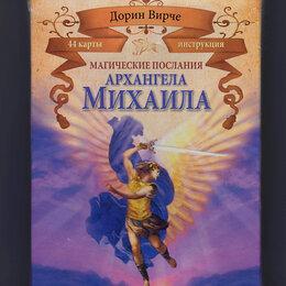 Астрология, магия, эзотерика - Дорин Вирче. Магические послания архангела Михаила (44 карты), 0
