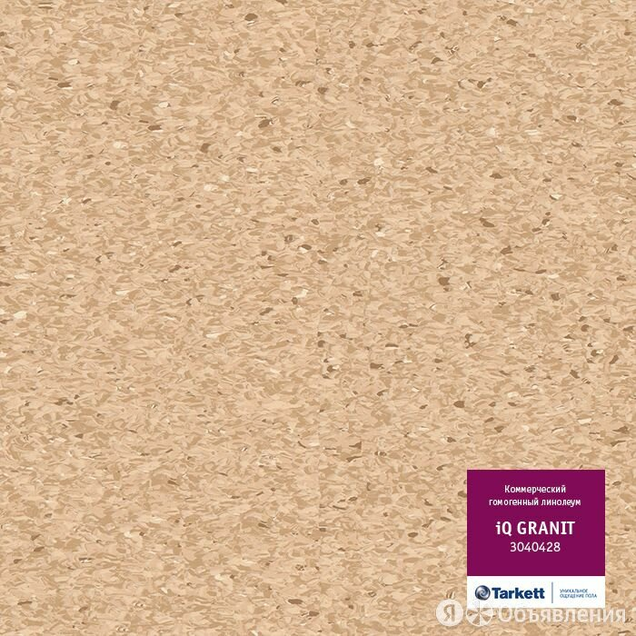 Коммерческий гомогенный линолеум Tarkett iQ Granit 3040428 по цене 2002₽ - Линолеум, фото 0