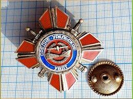 Жетоны, медали и значки - знак СУ УВДТ. Средне Уральское Управление…, 0