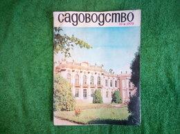 """Журналы и газеты - Журнал """"Садоводство"""" № 10 / 1979 год, 0"""
