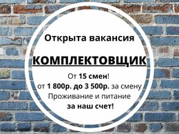 Работник склада - Комплектовщик заказов ВАХТА, 0