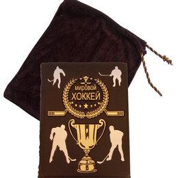 Спорт, йога, фитнес, танцы - Мировой Хоккей. Подарочная книга, 0