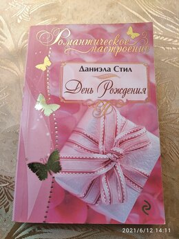 """Художественная литература - Книга """"День рождения"""" Даниэла Стил, 0"""