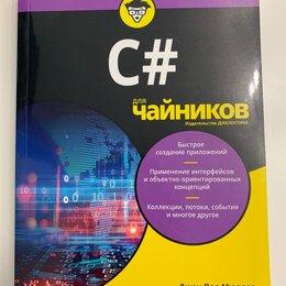 """Компьютеры и интернет - Джон Пол Мюллер """"C# для чайников"""", 0"""