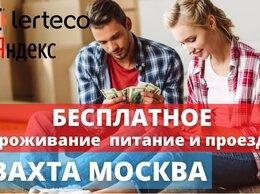 Работник склада - Вахта в Москве  с проживанием и питанием , 0