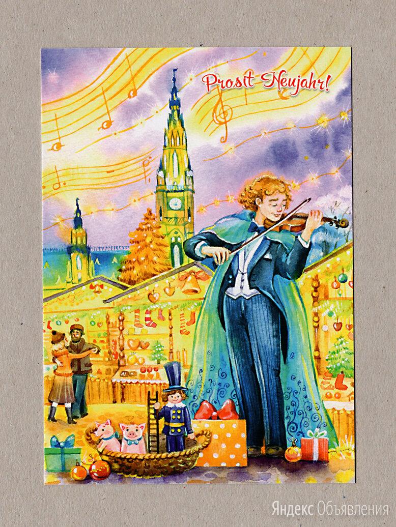 Открытка, Россия, Гончарова, чистая. Новый год, Германия, традиция, скрипач по цене 69₽ - Открытки, фото 0