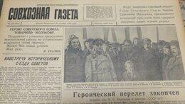 Журналы и газеты - Совхозная газета 20 сентября 1936 г. Молоков -…, 0