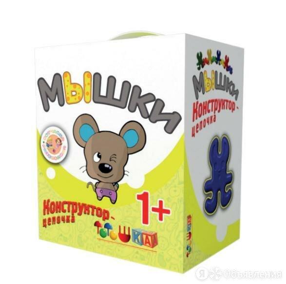 TotoШКА Конструктор-цепочка 00-064 Мышки по цене 300₽ - Развивающие игрушки, фото 0