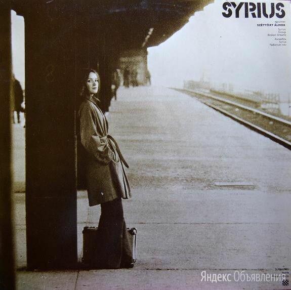 Syrius - Broken Dreams Szettrt Almok (LP, 1976) по цене 2500₽ - Виниловые пластинки, фото 0