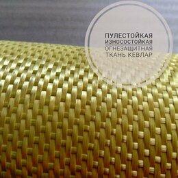 Ткани - Кевлар, арамидные ткани, кевлары, арамид, арамидная такнь, 0