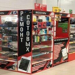 Торговля - Магазин телефонных аксессуаров и сервис по ремонту электротехники, 0