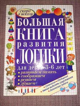 Детская литература - Большая книга развития логики для детей 3-6 лет, 0