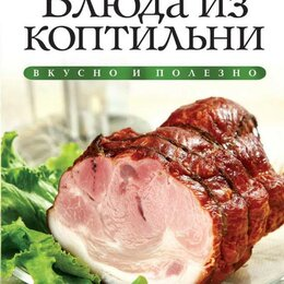 Бизнес и экономика - Книга «Блюда из коптильни», 0