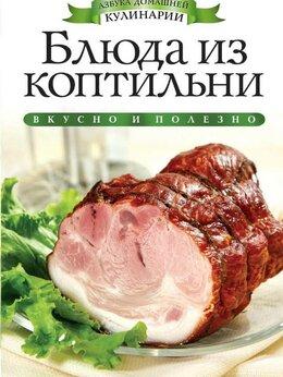 Детская литература - Книга «Блюда из коптильни», 0