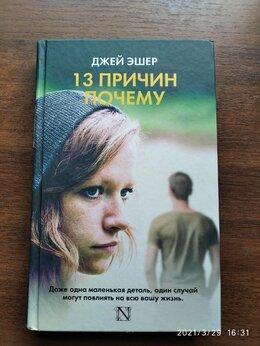 """Художественная литература - Книга Джей Эшер """"13 причин ПОЧЕМУ"""", 0"""