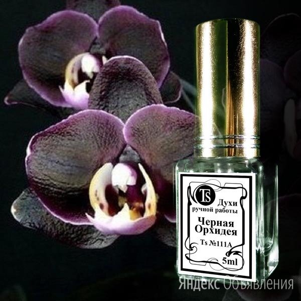 Мистические Духи «Черная Орхидея» - Частный Парфюмер по цене 600₽ - Парфюмерия, фото 0
