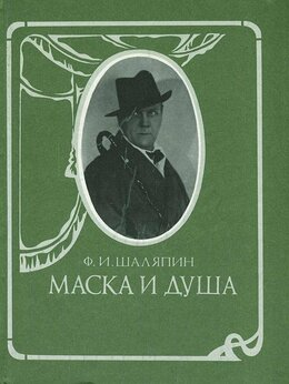Художественная литература - Ф.И. Шаляпин. Маска и душа, 0