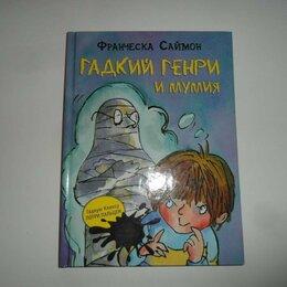 Детская литература - Гадкий Генри и мумия. Саймон Франческа., 0