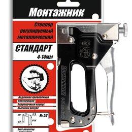 Гвоздескобозабивные пистолеты и степлеры - Степлер для скоб, 0