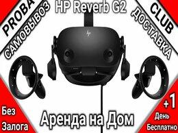 Очки виртуальной реальности - Hp Reverb g2 Аренда на Дом *1 день Бесплатно*, 0