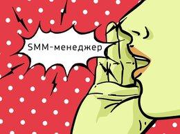 IT, интернет и реклама - Smm специалист (администратор страницы Инстаграмм), 0