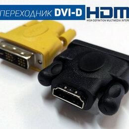 Компьютерные кабели, разъемы, переходники - Переходник DVI-D HDMI для подключения ТВ монитора, 0