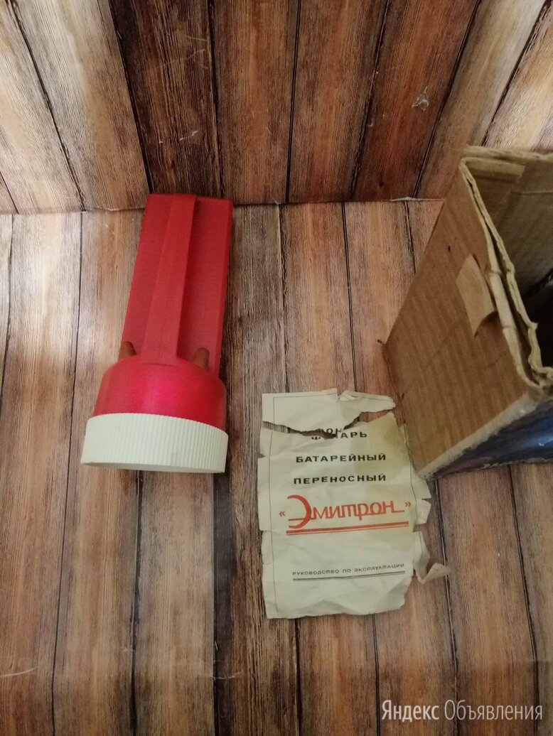 Фонарь Эмитрон СССР  по цене 1250₽ - Фонари, фото 0