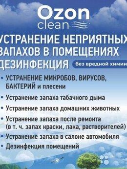 Дезинфицирующие средства - Озонирование и дезинфекция, 0