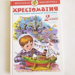 Детская литература - Хрестоматия для 2 класса, 0