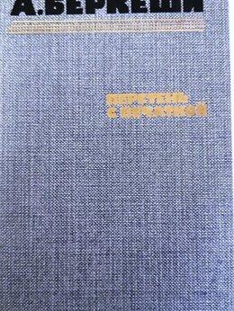 Художественная литература - Беркеши А. Перстень с печаткой. Детективы, 0