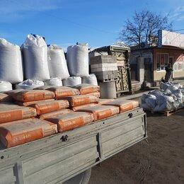 Строительные смеси и сыпучие материалы - цемент в мешках, песок отсев !, 0