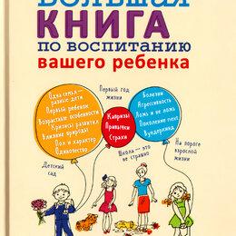 Астрология, магия, эзотерика - Большая книга по воспитанию вашего ребенка, 0