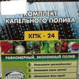Капельный полив - Оборудование капельного полива растений набор КПК 24 для грядки, 0